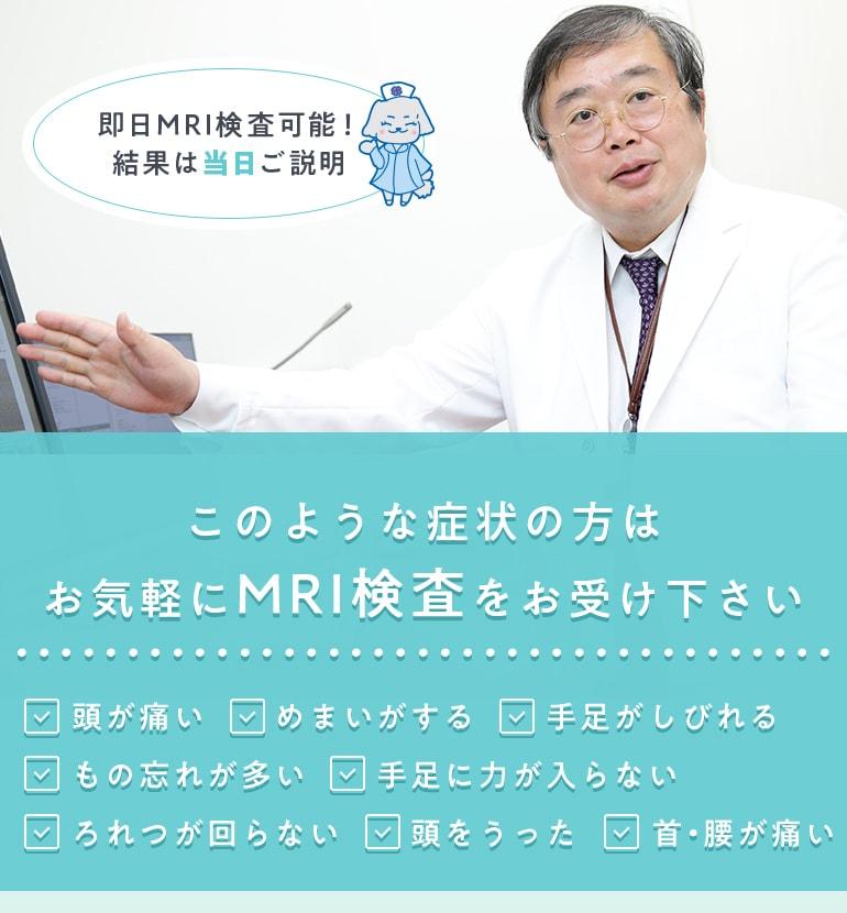 このような症状の方はお気軽にMRI検査をお受け下さい