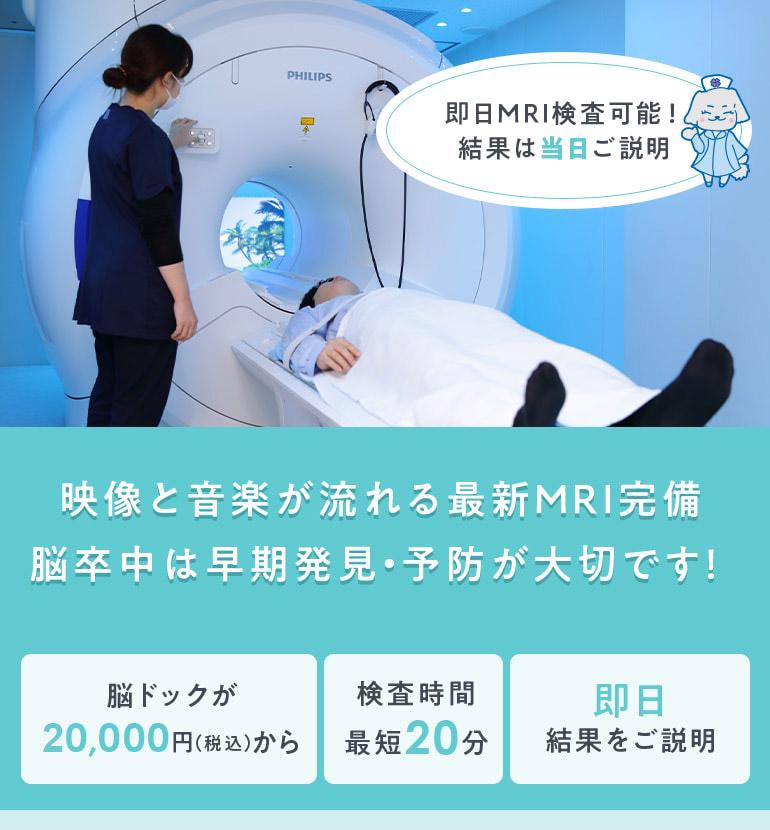 映像と音楽が流れる最新MRI完備 脳卒中は早期発見・予防が大切です!