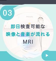 即日検査可能な映像と音楽が流れるMRI